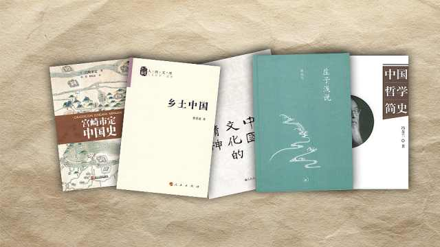 许纪霖:了解中国传统文化,推荐这五本书