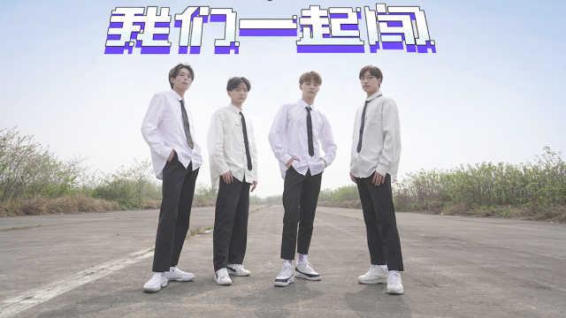 创造营2021主题曲《我们一起闯》,四位学弟前来报道!