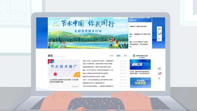 """""""节水中国""""网站上线"""