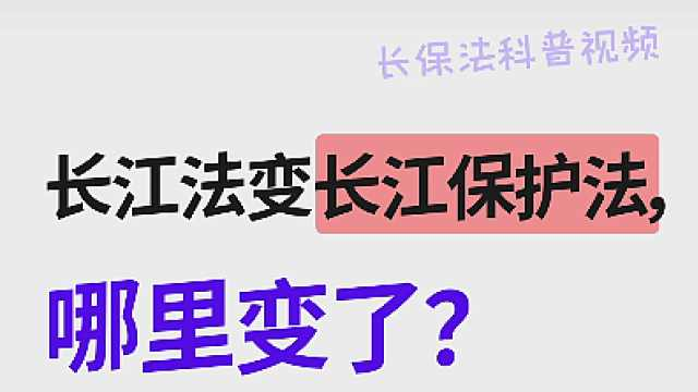 长江法变长江保护法,哪里变了?