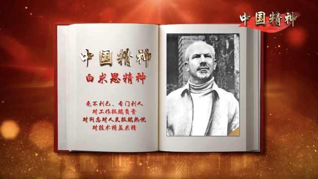 中国精神⑰: 救死扶伤 大爱无疆
