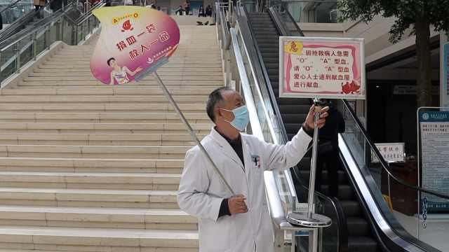 """医者仁心!63岁退休医生举牌2年""""求献血"""""""