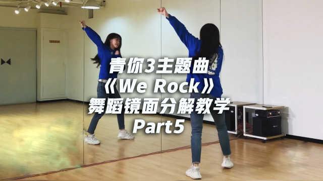 青春有你3主题曲《We Rock》舞蹈镜面分解教学Part5