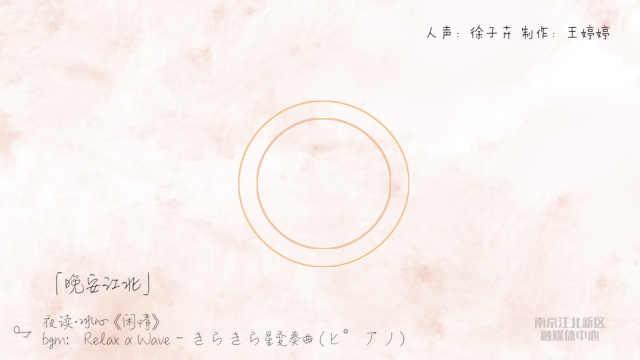 【晚安江北】夜读·冰心《闲情》