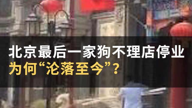 """北京最后一家狗不理门店停业,为何""""沦落至今""""?"""
