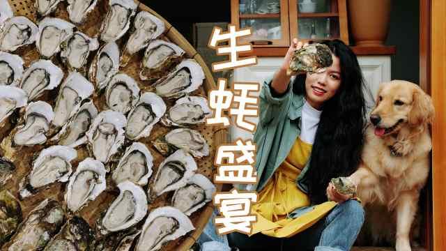"""广东人的生蚝食用指南,来一场""""蚝""""门盛宴"""