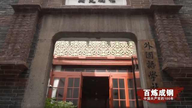 中国共产党第一所干部学校