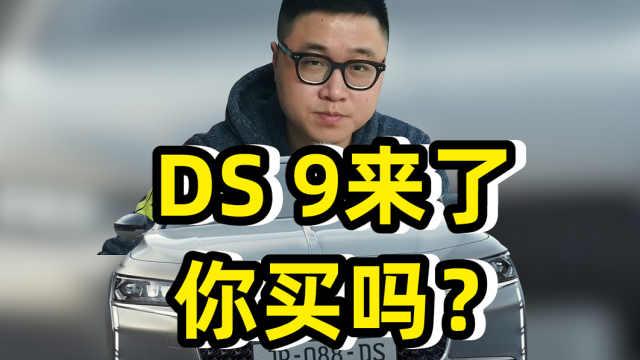 DS 9来了,你买吗?