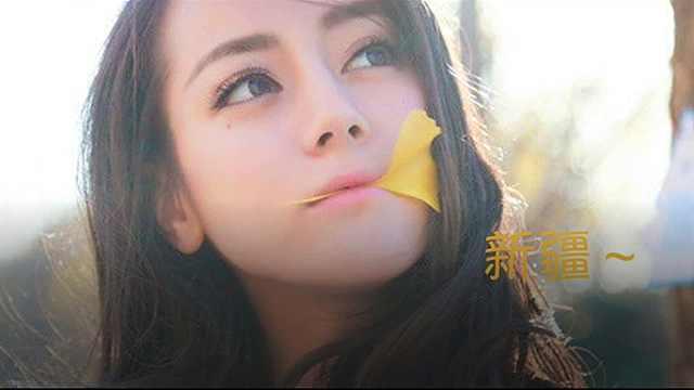新疆美女最多,不接受任何反驳!