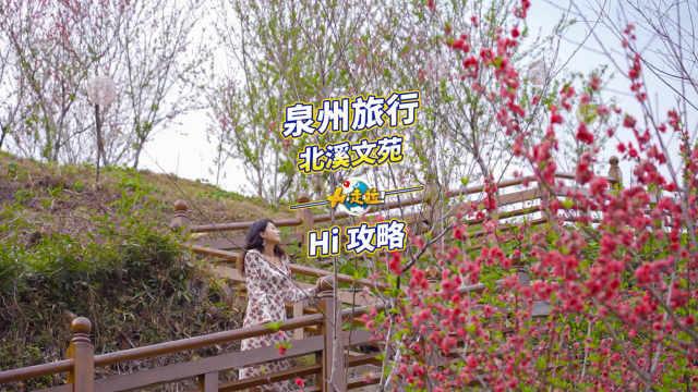 """打卡泉州小""""莫干山"""",让这个春天开满桃花!"""