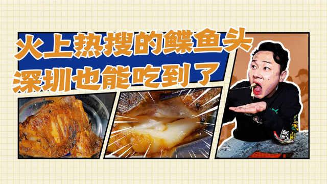 拿下2000W投资的烤鲽鱼头,是好吃?还是噱头?