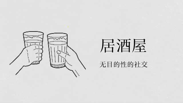 《我在京都居酒屋》作者:为什么讨厌酒局的人却喜欢居酒屋?