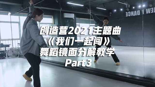 创造营2021主题曲《我们一起闯》舞蹈镜面分解教学part3