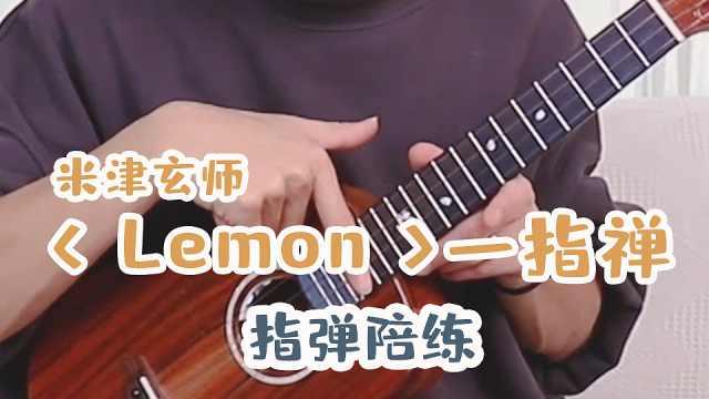 《Lemon》尤克里里指弹陪练