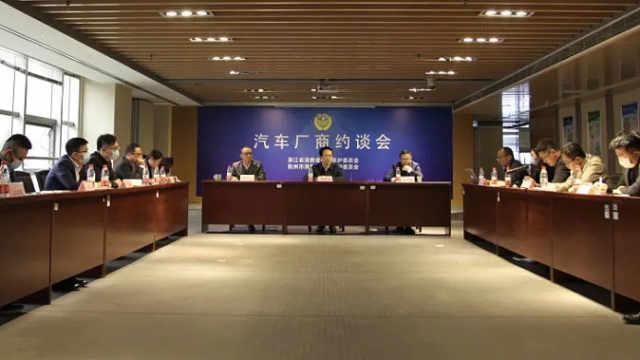 浙江省消保委约谈13家车企,奥迪、宝马、奔驰在列