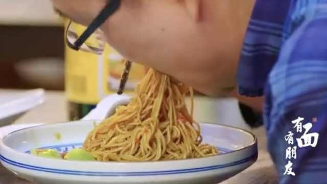 《有面有朋友》上海篇:这锅面汤炖了8小时