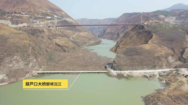 世界在建最大水电站白鹤滩蓄水,市民晒合影怀念被淹没大桥