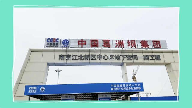 探访江北新区地下空间项目