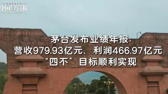 """茅台发布业绩年报:营收979.93亿元,""""四不""""目标顺利实现"""