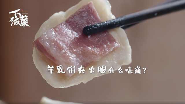 鹤庆老阿奶用魔性眼神和笑声告诉你羊乳饼夹火腿有多好吃