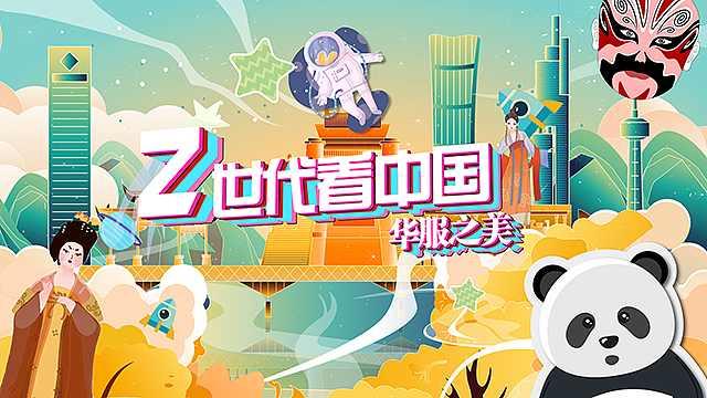 《Z世代看中国:华服之美》(一)