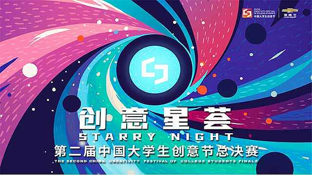 直播:第二届中国大学生创意节总决赛,巅峰对决邀你观战!