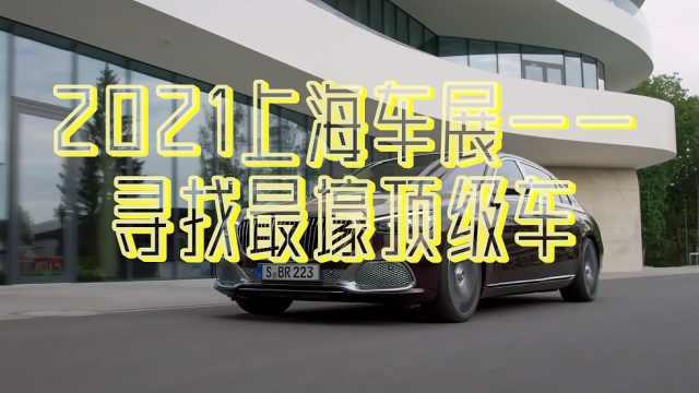 2021上海车展——寻找最壕顶级车