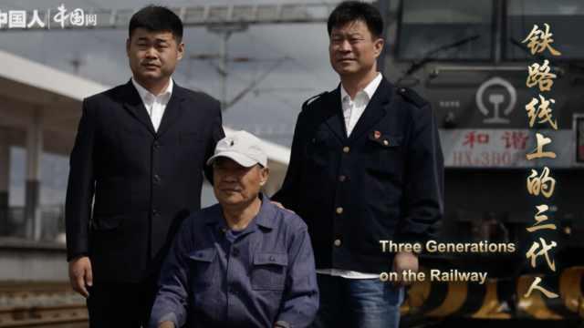 三代铁路人见证新中国发展速度