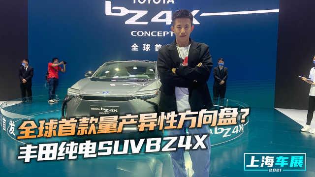 上海车展:丰田纯电SUVBZ4X全球首发