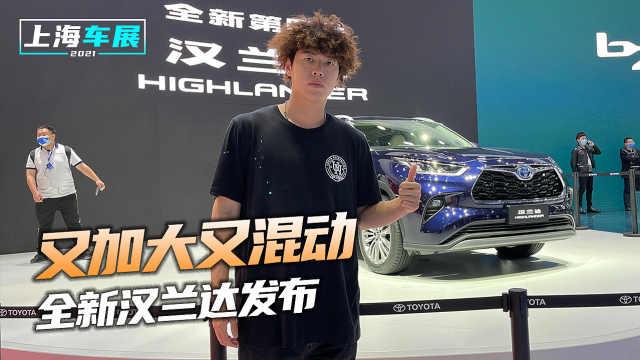 上海车展:又加大又混动,同级标杆全新汉兰达来了 !