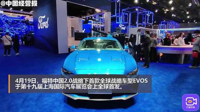 福特EVOS上海车展全球首发!长安福特升级,推动车型结构优化