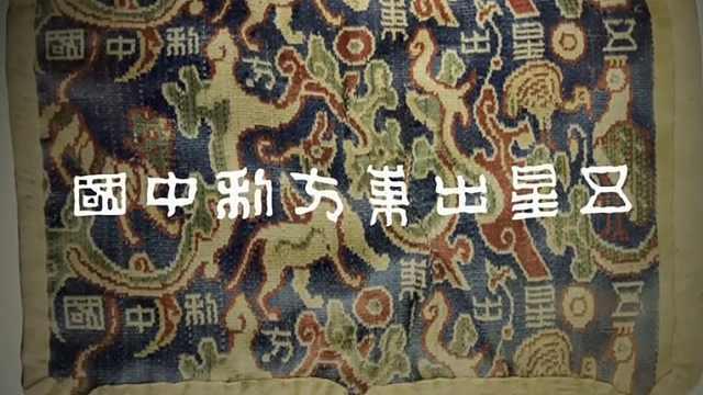 一块织锦上的八个字,震动整个考古界,究竟有何神秘之处?