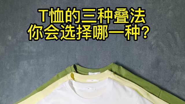 T恤的三种叠法,你会选择哪一种?