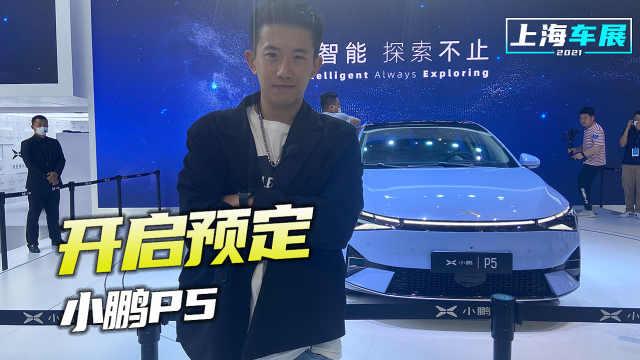 上海车展:除了搭载激光雷达,小鹏P5和P7有啥不同?