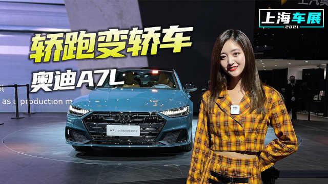 上海车展:轿跑变轿车,抢先看上汽奥迪A7L