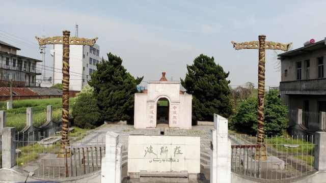 扬州波斯庄真的有波斯人后裔吗?