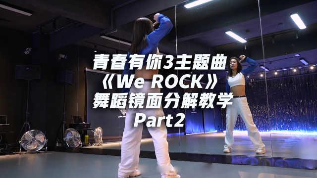 青春有你3主题曲《We Rock》舞蹈镜面分解教学Part2