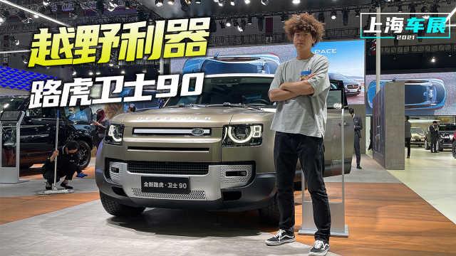 上海车展:越野利器,上海车展体验路虎卫士90