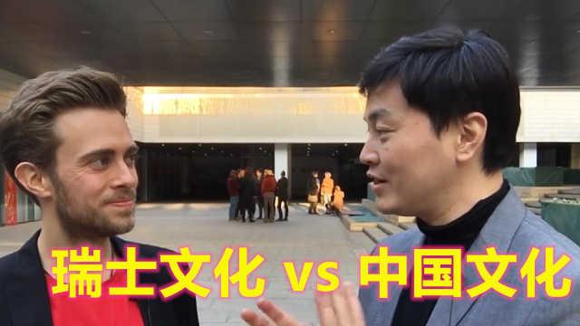 瑞士文化 vs 中国文化,有怎样的区别呢?
