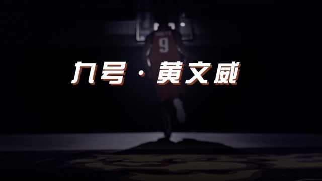 「燃·青年」九号·黄文威
