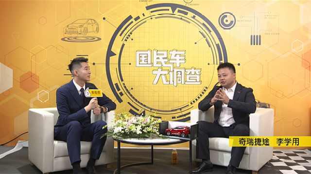 2021上海车展BOSS面对面——奇瑞捷途李学用