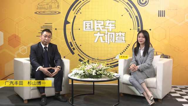 2021上海车展*OSS面对面——广汽丰田杉山博一
