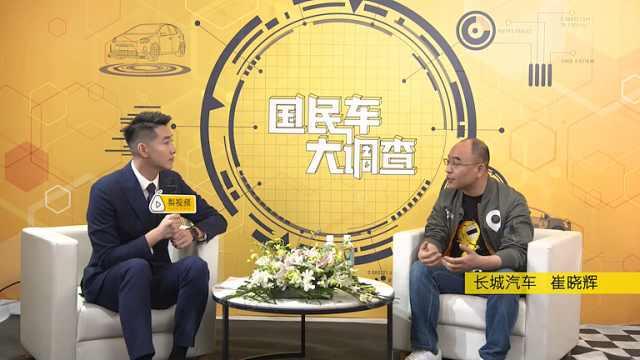 2021上海车展BOSS面对面——长城汽车崔晓辉