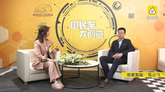 2021上海车展*OSS面对面——极氪智能陈小飞