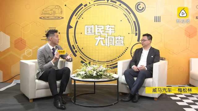 2021上海车展BOSS面对面——威马汽车梅松林