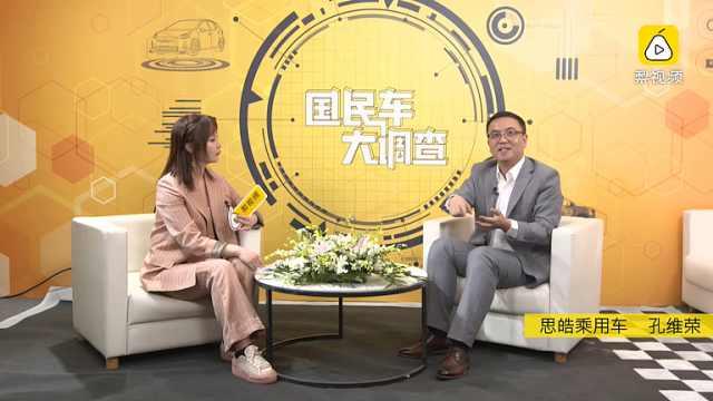 2021上海车展BOSS面对面——思皓乘用车孔维荣
