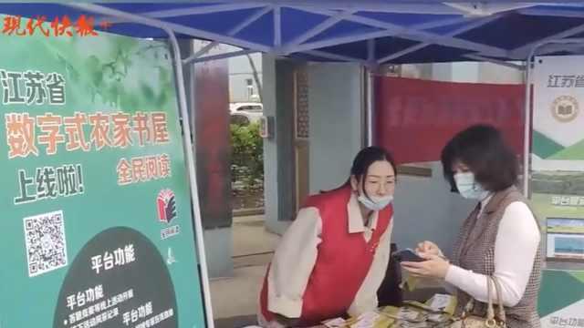 第十一届江苏农民读书节暨农家书屋万场主题阅读活动启动