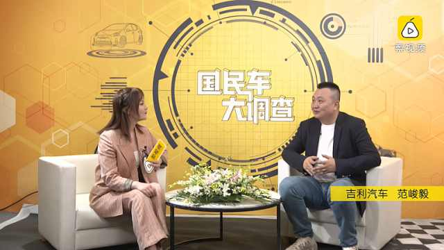 2021上海车展BOSS面对面——吉利汽车范峻毅