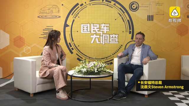 2021上海车展BOSS面对面——长安福特沈鼎文