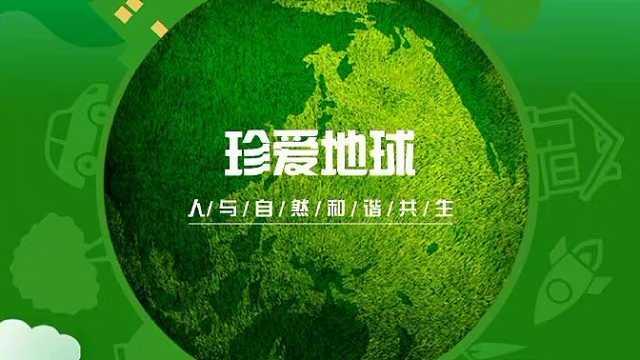 在第52个世界地球日,地球在说话